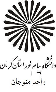 دانشگاه پیام نور منوجان