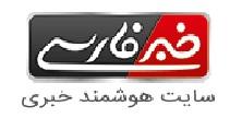 خبر فارسی